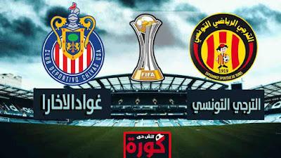 بث مباشر مباراة الترجي وديبورتيفو غوادالاخارا اليوم
