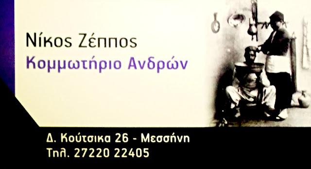 zeppos-nikos-kommoseis-kommotirio-andriko-paidiko