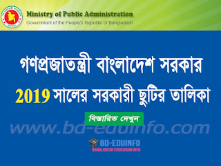 Bangladesh Holidays List 2019