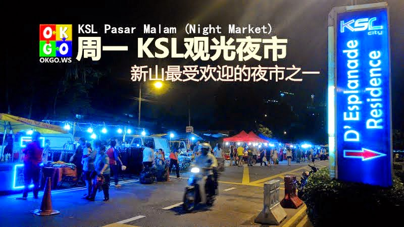 周一KSL夜市 KSL Night Market (Every Monday)