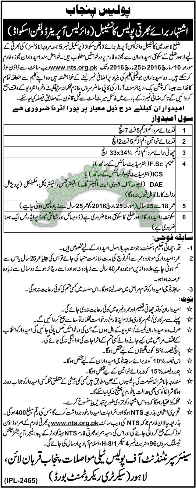 Police department jobs in lahore latest