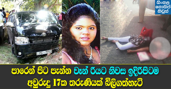 A 17-Year-Old Girl Died in KDH Accident at Katharagama