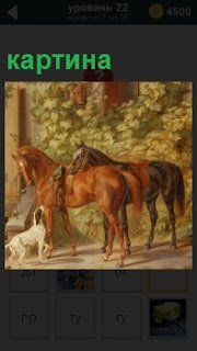 На холсте написана картина с изображением двух лошадей и собака рядом