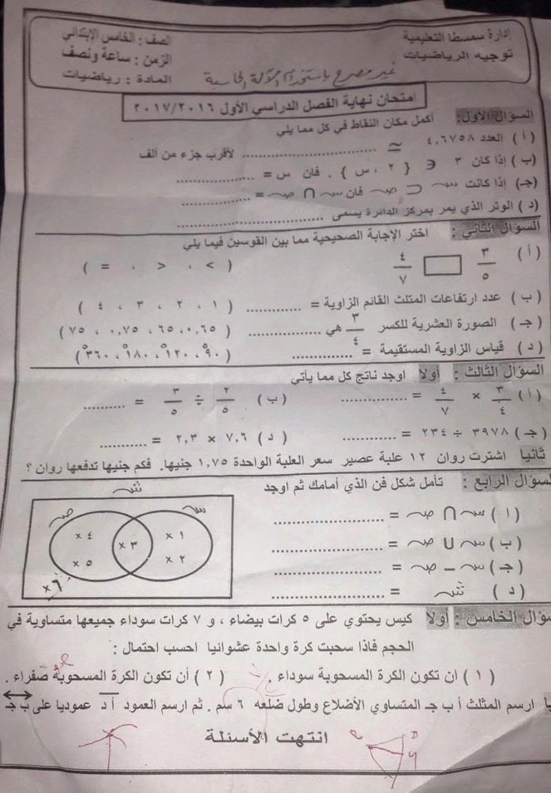 حمل امتحانات نصف العام فى الرياضيات  الصف الخامس الترم الاول 2017 جميع محافظات مصر