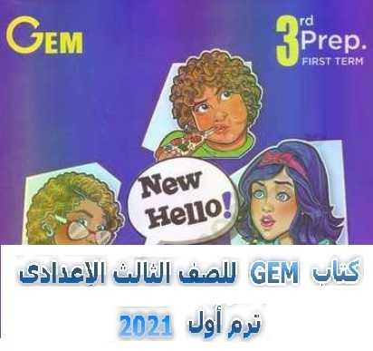 كتاب جيم GEM لغة انجليزية للصف الثالث الإعدادى ترم أول2021