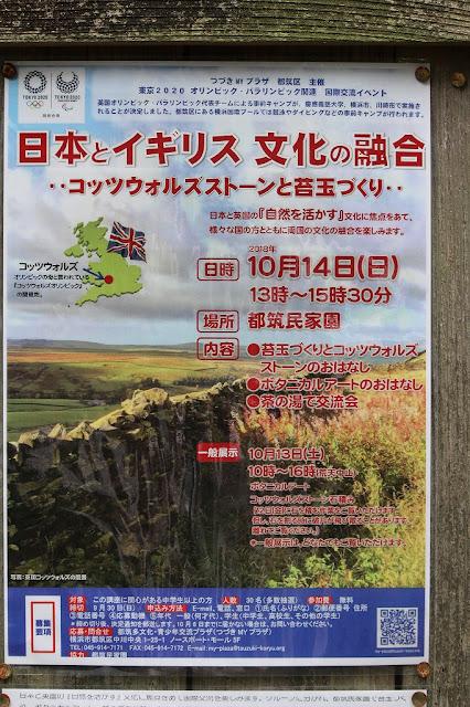「日本とイギリス 文化の融合」のポスター