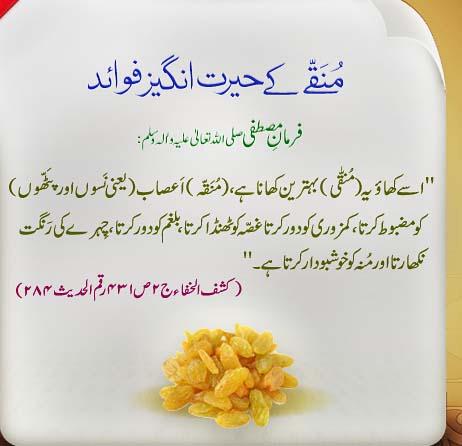 munaqqay kay fawaid in urdu, munakkay k fawaid in urdu