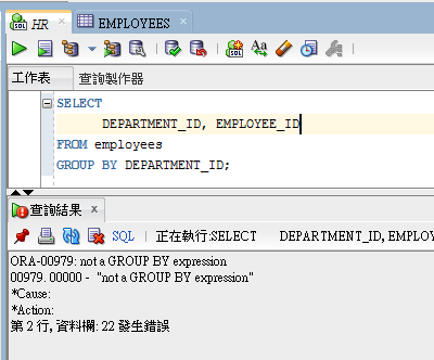 Oracle SQL GROUP BY 的限制 @ 程式開發學習之路 :: 痞客邦