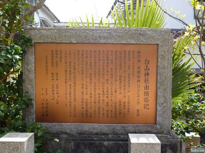 白山神社由緒略記