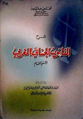 كتاب: شرح القانون الجنائي المغربي - القسم العام