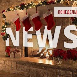 Новостной дайджест хайп-проектов за 20.01.20. Акции и конкурсы!