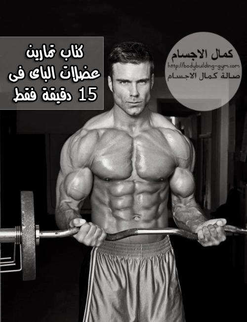 تحميل كتاب تمارين عضلات الباى 15 دقيقة