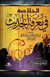 حمل كتاب الخلاصة في معرفة الحديث - الحسين بن محمد بن عبد الله الطيبي الدمشقي