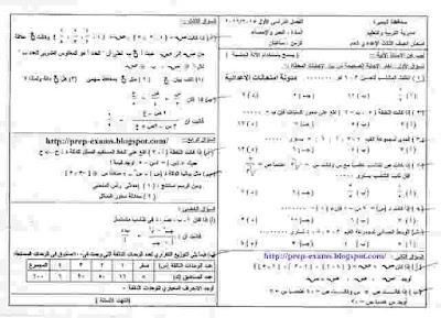 تحميل ورقة امتحان الجبر محافظة البحيرة الصف الثالث الاعدادى الترم الاول