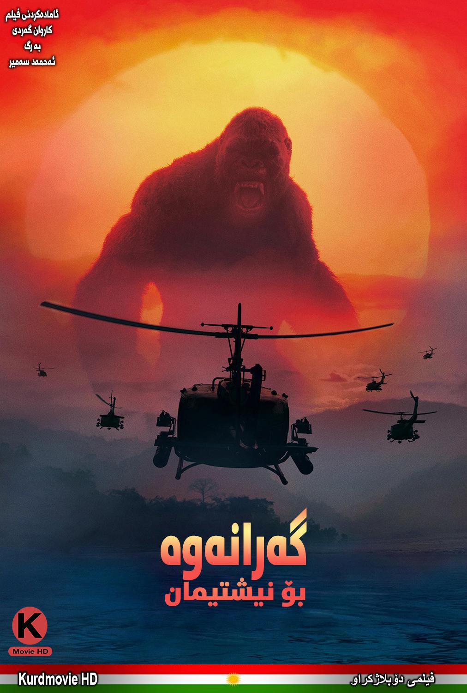 فیلمی دۆبلاژکراوی کوردی Kong: Skull Island 2017