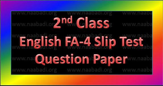 FA-4 2nd Class English Slip Test Question Paper