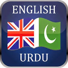 Famous Urdu Proverbs Translated into English - Best Right Way