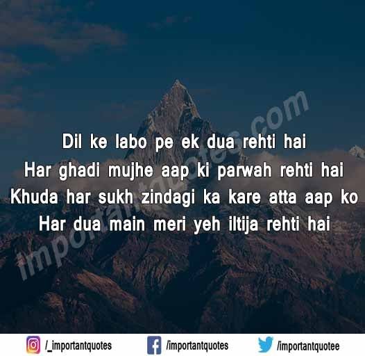 Dua Ki Shayari And Dua Shayari In Hindi For Facebook