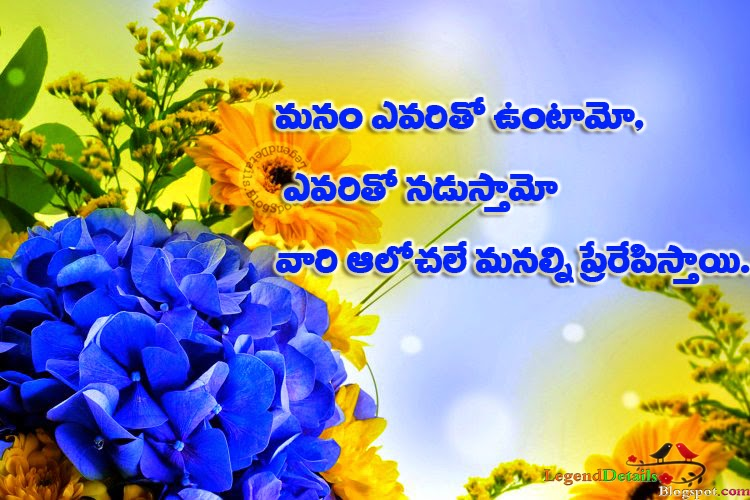 Personality Development Quotes In Telugu Legendary Quotes