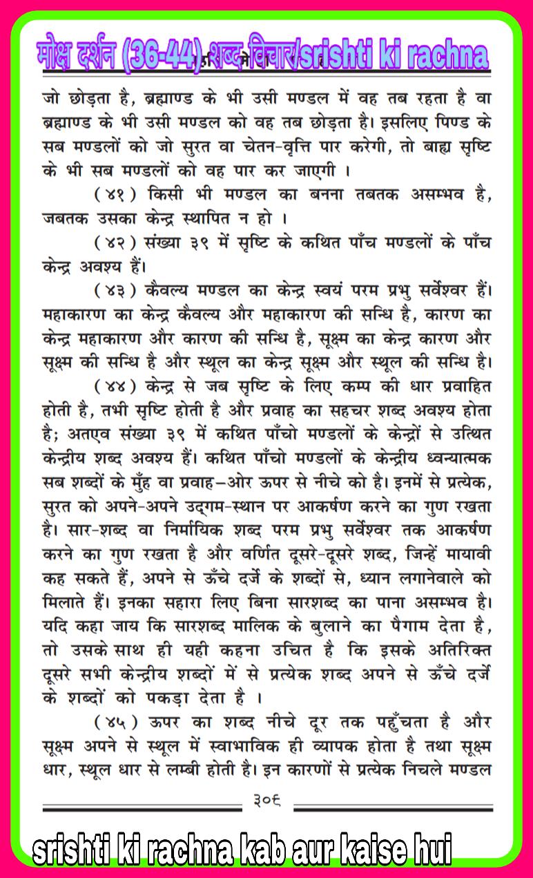 मोक्ष दर्शन (36-44) शब्द विचार/srishti ki rachna। सृष्टि रचना