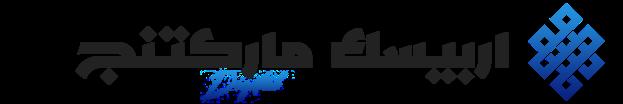 ارابيسك ماركتنج : ادارة تسويق اعلانات Google ,فيسبوك | استضافة مواقع مشتركة
