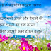 Hindi romantic shayari for facebook image