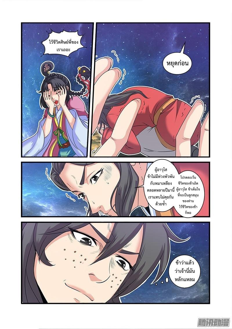 อ่านการ์ตูน Xian Ni 58 ภาพที่ 20