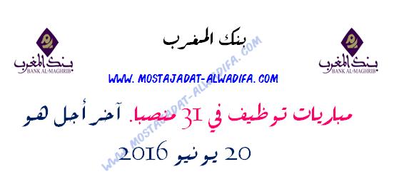 بنك المغرب مباريات توظيف في 31 منصبا. آخر أجل هو 20 يونيو 2016