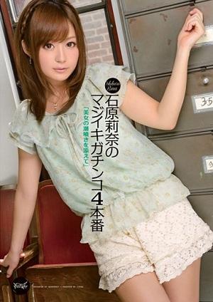 Em Rina Ishihara ngây thơ vô số tội IPZ-032 Rina Ishihara