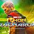 Thor : Ragnarok - Movie Review