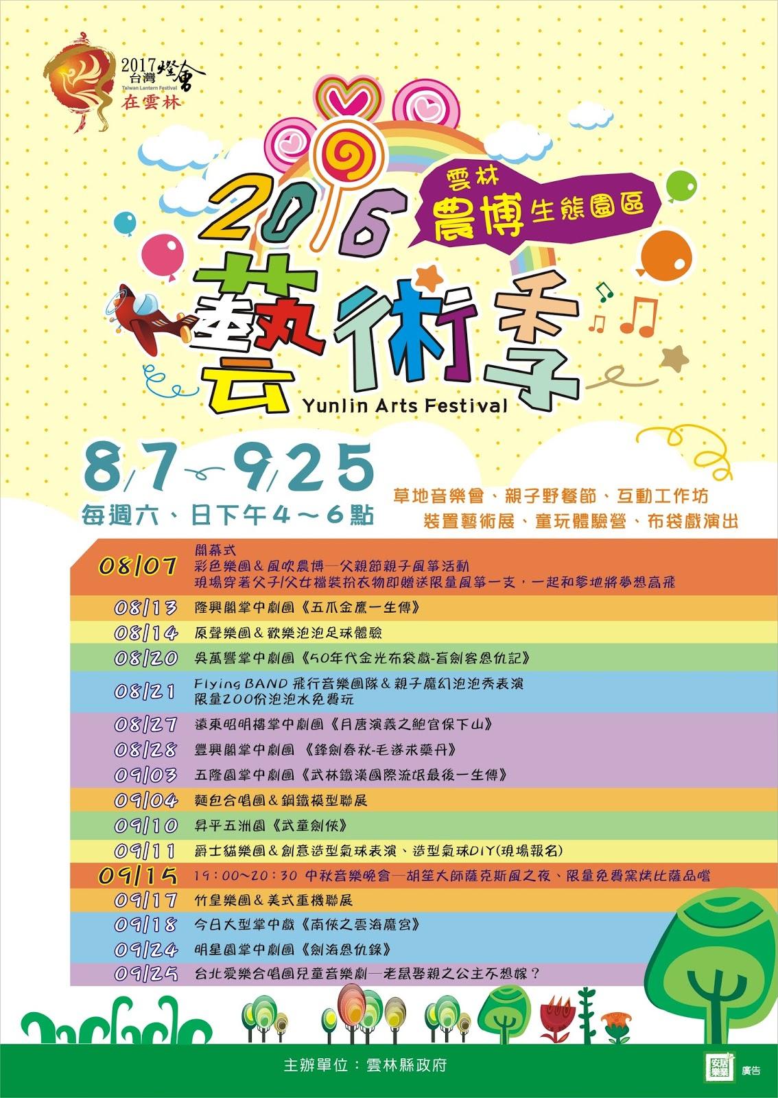 2016雲林農博生態園區藝術季 8月7日~ 9月25日, 每週六日下午4點在虎尾農博!