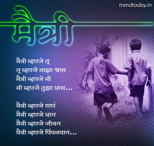 Happy-Friendship-Day-Songs-in-Marathi