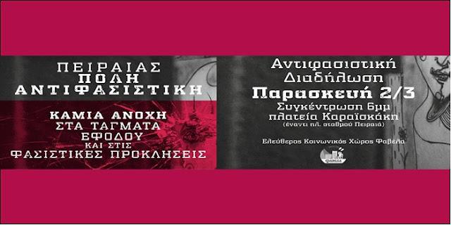 Πρόσκληση σε αντιφαστική πορεία από τον ελεύθερο κοινωνικό χώρο: Φαβέλα