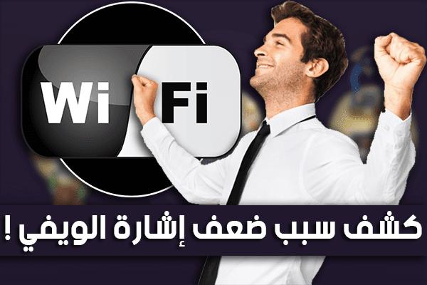 برنامج مجاني و قوي جدا للكشف عن سبب ضعف إشارة الواي فاي في أي مكان بمنزلك [Mac + Widows]