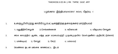 Tnpsc vao model question paper in tamil free download
