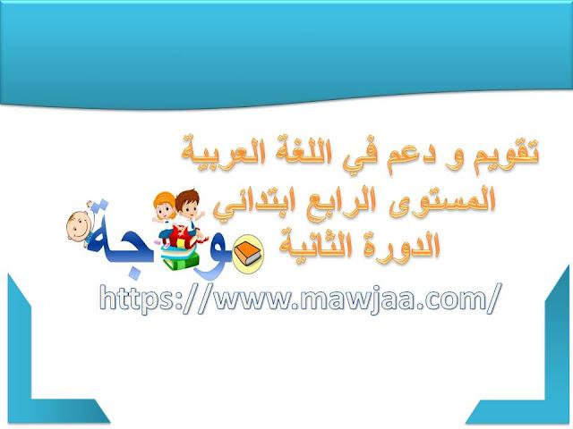 تقويم و دعم في اللغة العربية المستوى الرابع ابتدائي الدورة الثانية