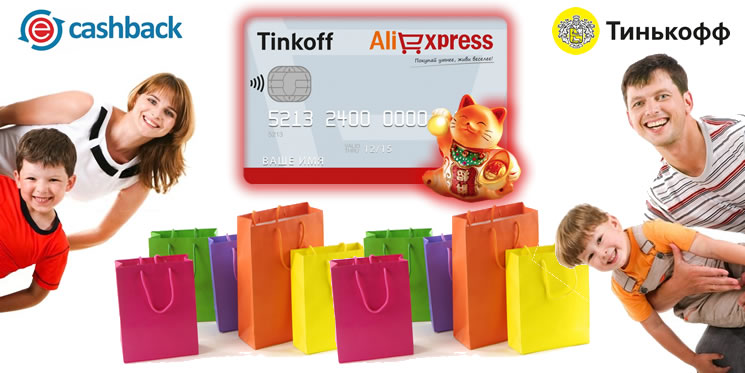 50% кэшбэка с картой Tinkoff Aliexpress!!!