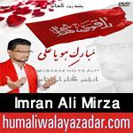 http://www.humaliwalayazadar.com/2016/04/imran-ali-mirza-manqabat-2016.html