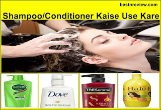 Shampoo Conditioner Kaise