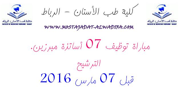 كلية طب الأسنان - الرباط مباراة توظيف 07 أساتذة مبرزين. الترشيح قبل 07 مارس 2016