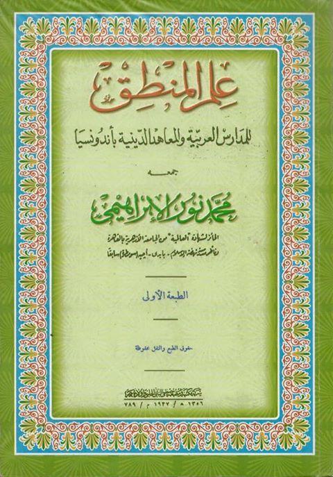 Download Terjemahan Kitab Mantiq Pdf