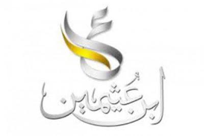 تردد قناة BIN OTHAIMEEN على النيل سات NileSate , Frequency , Channel , الله , موقع, محمد, disney channel , history,weather