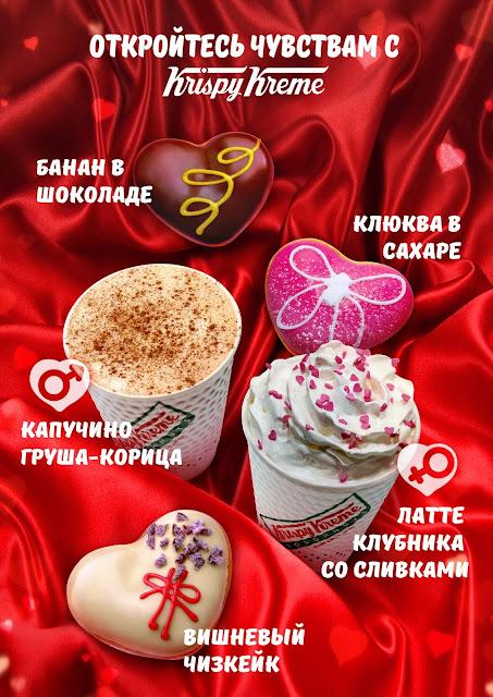 Коллекция пончиков и напиток к Дню Святого Валентина в Krispy Kreme, пончик «Банан в шоколаде», пончик «Клюква в сахаре», пончик «Вишневый чизкейк», Капучино «Груша-корица» и Латте «Клубника со сливками» состав стоимость цена