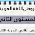 نماذج الفرض الكتابي الثاني في مادة اللغة العربية الخاصة بالدورة الثانية / الأسدس الثاني لمستوى السنة الثانية ابتدائي