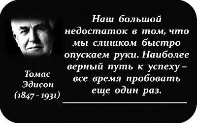 Цитата Томаса Эдисона