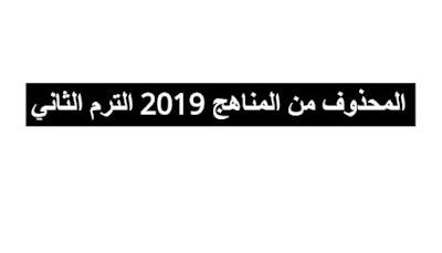 المحذوف من المناهج 2019 الترم الثاني