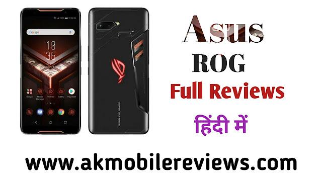 Asus ROG Phone Full Reviews In Hindi