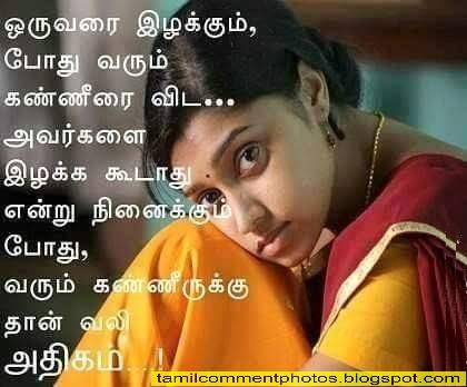 Love Failure Tamil Kavithai Photos ~ Tamil Comment Photos