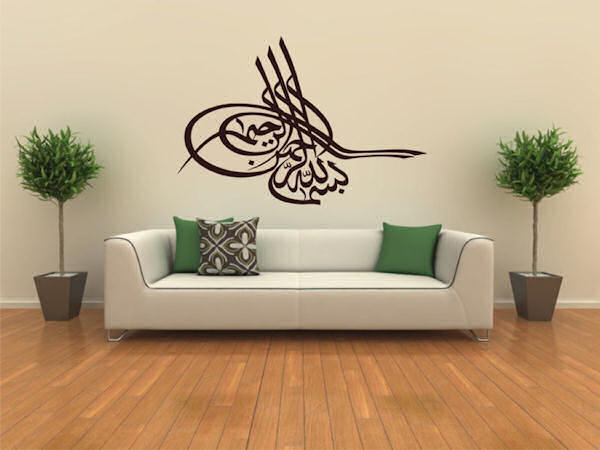 Living Room Decorating with Islamic Wallpaper Designs Best home