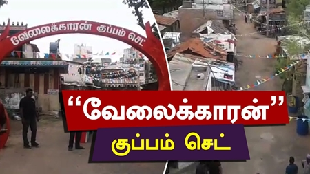 VELAIKKARAN – Kuppam Set | Art Director Muthuraj | |Sivakarthikeyan | Nayan | Mohan Raja | Anirudh |